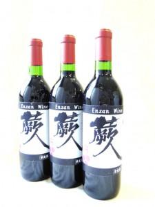 蕨人ワイン