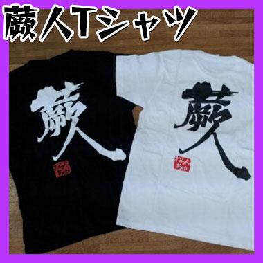 蕨人Tシャツ