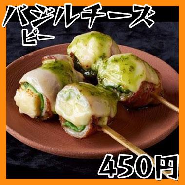 地鶏串焼TakeGushi