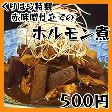 日本料理くりはら