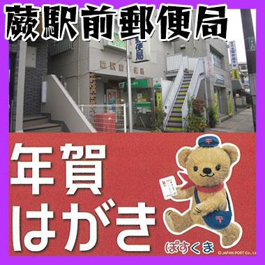 蕨駅前郵便局