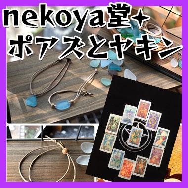 nekoya堂+ポアズとヤキン