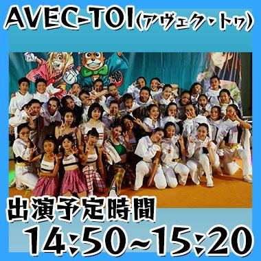 AVEC-TOI(アヴェク・トヮ)