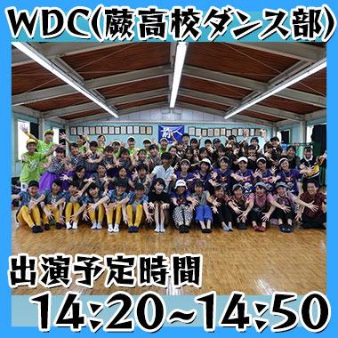 WDC(蕨高校ダンス部)