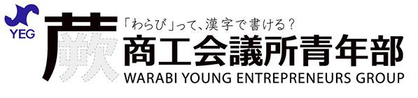 蕨商工会議所青年部【蕨YEG】